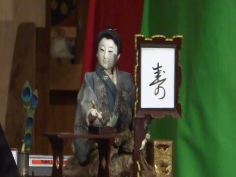 20140102 からくり人形 寿を描く・・江戸博 - YouTube