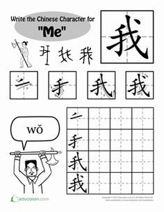 First Grade Handwriting Drawing & Painting Chinese Foreign Language Worksheets: Write in Chinese: 'Me'