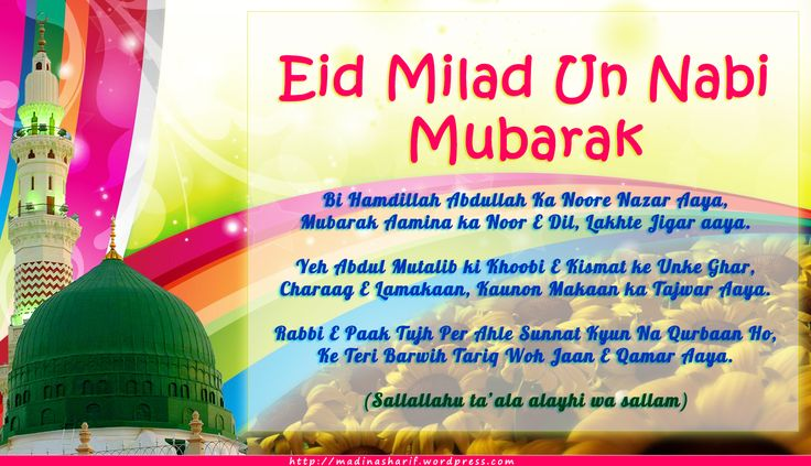 essay on celebration of eid milad un nabi saww Free essays on celebration of eid e milad un nabi s a w at my school 120 easy  words get help with your writing 1 through 30 books like the hunger games.