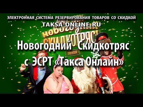 (5) Секрет Новогоднего Скидкотряса с Такса Онлайн. Скидка в Юлмарт - YouTube