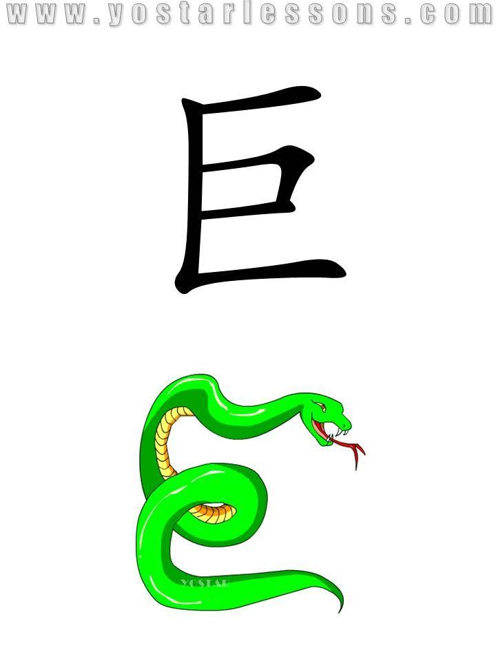 巨 = huge. Shaped like a huge boa. Detailed Chinese Lessons @ www.yostarlessons.com