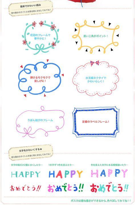journal doodle idea