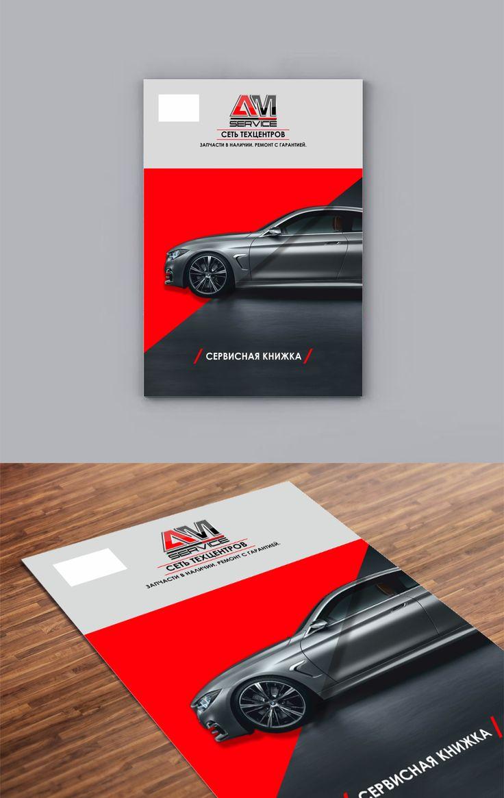 AM-service. Service book . Сервисная книжка для сети техцентров AM-service.