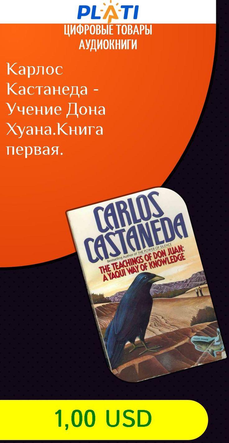 Карлос  Кастанеда - Учение Дона Хуана.Книга первая. Цифровые товары Аудиокниги