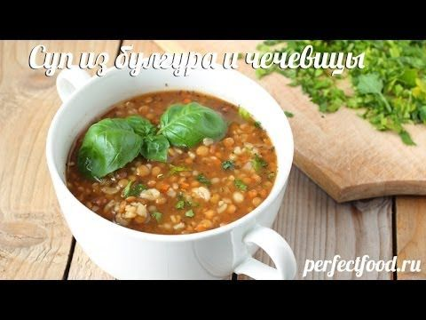Турецкий суп невесты с чечевицей и булгуром. Турецкий свадебный суп - рецепт с фото.  | Добрые вегетарианские рецепты с фото и видео