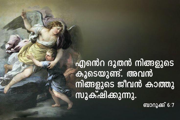 Malayalam bible quotes kerala catholics bible quotes - Malayalam bible words images ...