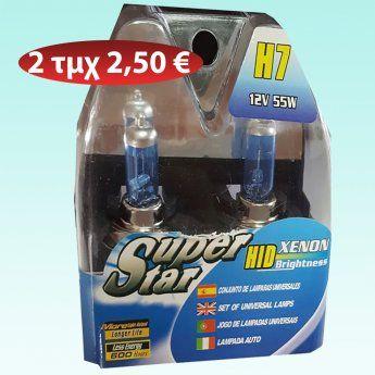 Σετ 2 λάμπες XENON αυτοκινήτου Η7 2,50 €-Ευρω