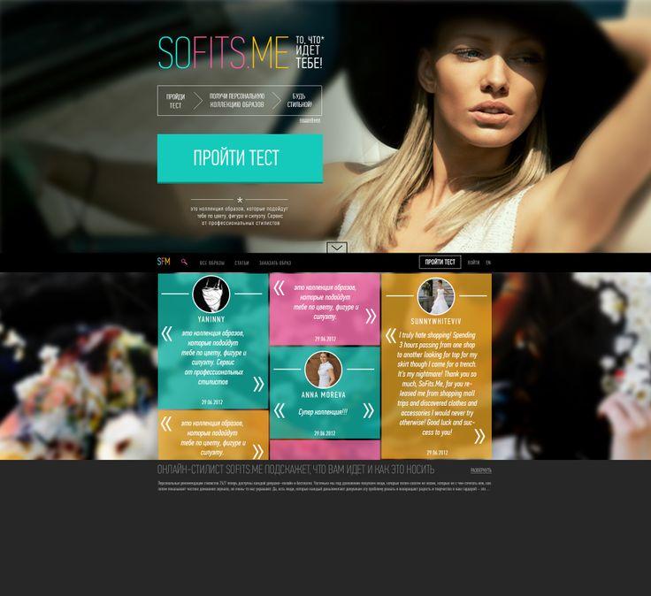 Нам нужны отзывы о вашем взаимодействии с SoFits.Me: настоящие, живые. Разместим на сайте: люди будут читать и, надеемся, доверять нам. Присылайте сюда в комментарии или на nk@sofits.me  Спасибо вам! :-)  #review #feedback #sofitsme #service #interface #fashion