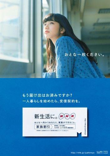 0213_NHK_poster_B1_2