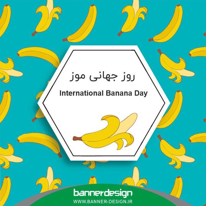 روز جهانی #موز   #banana #event #رویداد #مناسبت
