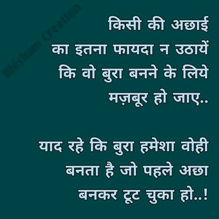 772 Best World Best Punjabi Thoughts Images On Pinterest