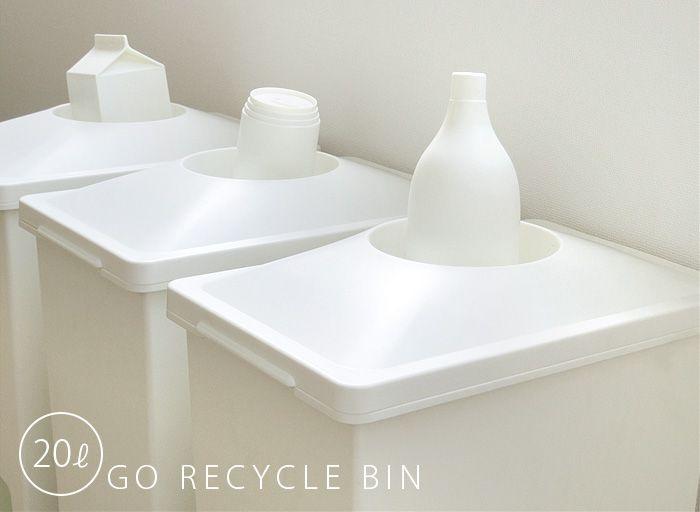 goodss passion go recycle bin ゴミ箱 ごみ箱 ダストbox くずかご ダストボックス 分別ゴミ箱