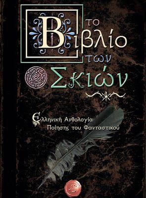 «Το βιβλίο των Σκιών» Ελληνική Ανθολογία Ποίησης του Φανταστικού