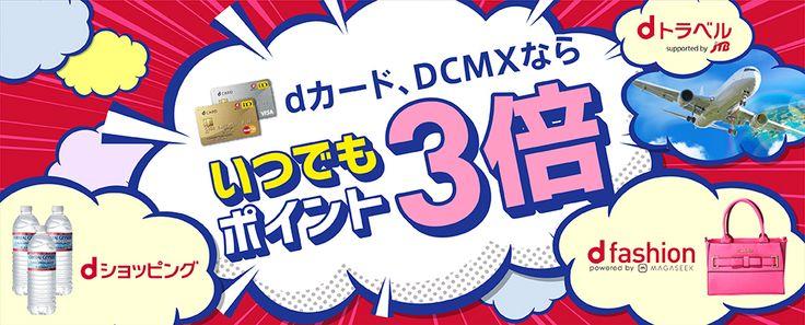 dカード、DCMXならいつでもポイント3倍