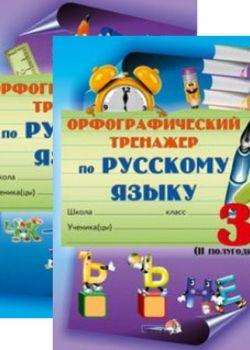 Орфографический тренажер по русскому языку. 3 класс. I-II полугодие