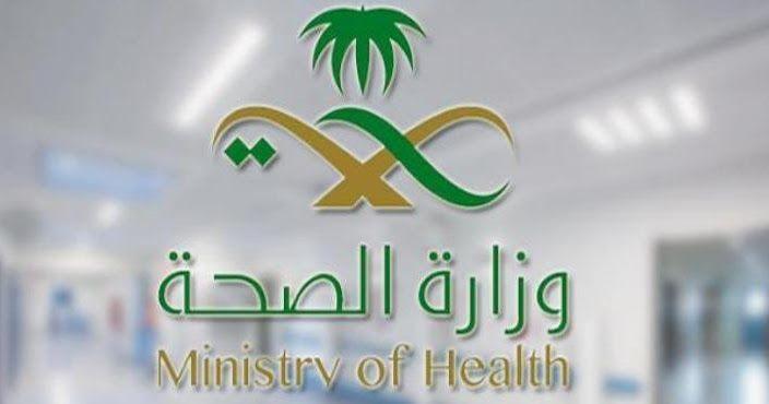 الصحة تبدأ إجراء مسح لمعرفة نسبة استهلاك التبغ بين البالغين من الجنسين تبدأ وزارة الصحة اليوم الأحد إجراء مسح لمعرفة Health Ministry Saudi Arabia Positivity