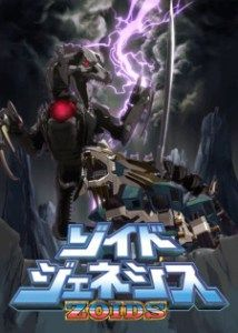 Watch Zoids Genesis full episodes online