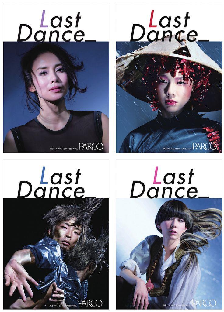 生まれ変わるパルコの「ラストダンス」   ブレーンデジタル版