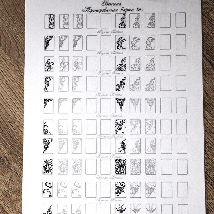 Тренировочные карты вензеля (для распечатки) от Ксении Купиной | Nail Art
