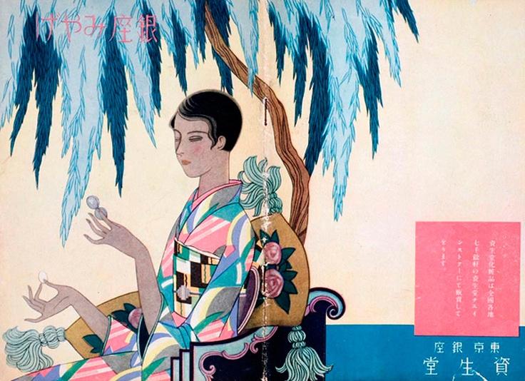 """Shiseido """"Ginza Souvenir"""" 1923."""