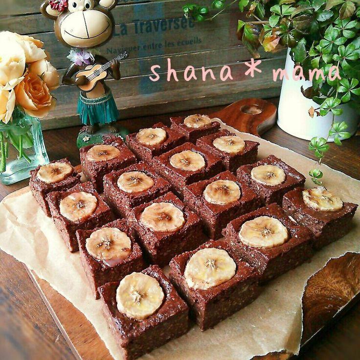 バナナ救済♪バナナと豆腐のむっちりヘルシーブラウニー♪ の画像|しゃなママオフィシャルブログ「しゃなママとだんご3兄弟の甘いもの日記」Powered by Ameba