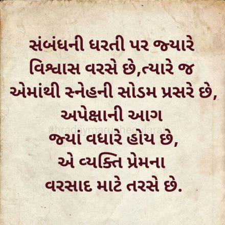 dating meaning in gujarati Dynasty definition, a sequence of rulers from the same family, stock, or group: the ming dynasty see more.
