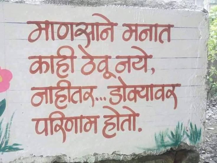 25 Best Marathi Images On Pinterest