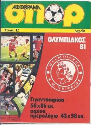 """Περιοδικό """"Αφισόραμα Σπορ"""" 1981"""