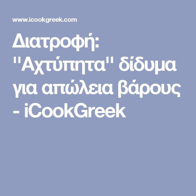 Διατροφή: ''Αχτύπητα'' δίδυμα για απώλεια βάρους - iCookGreek