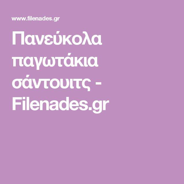 Πανεύκολα παγωτάκια σάντουιτς - Filenades.gr