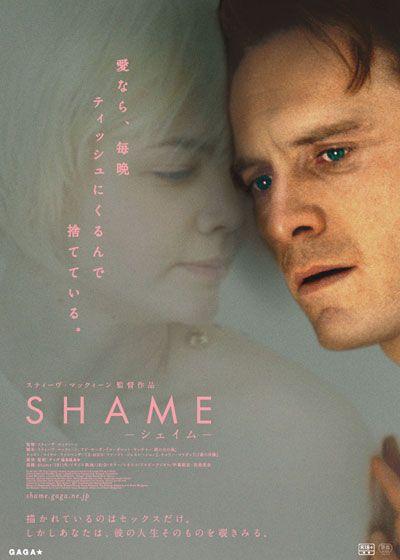 SHAME -シェイム- (Shame)