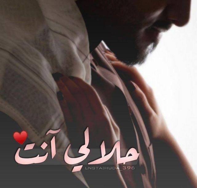 حلالي انت صور حب خلفيات رومانسية احلى الصور الجديدة الرائعة الرومانسية In 2021 Calligraphy Quotes Love Love Husband Quotes Quran Quotes Love