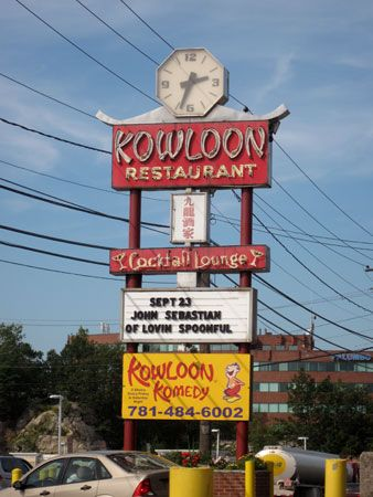http://www.alleewillis.com/blog/2011/10/04/allee-willis'-kitsch-'o-the-day-–-staggering-signs-along-route-1-saugus-ma/