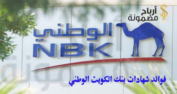 فوائد شهادات بنك الكويت الوطني إليكم تفاصيل 6 شهادات بنكية أرباح مضمونة