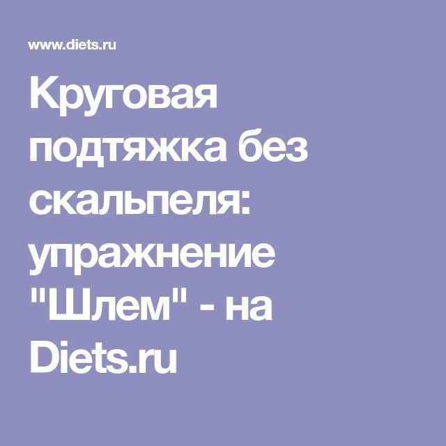 """Круговая подтяжка без скальпеля: упражнение """"Шлем"""" - на Diets.ru"""