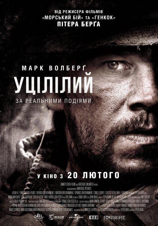 Уцілілий / Уцелевший / Lone Survivor (2013) BDRip 1080p [uk,en]