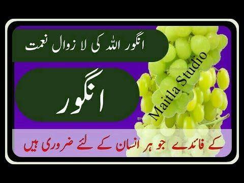 Grapes Benefits In Urdu/angoor ke faide urdu main/green grapes benefits ...