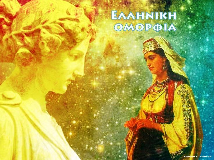Ελληνική ομορφιά