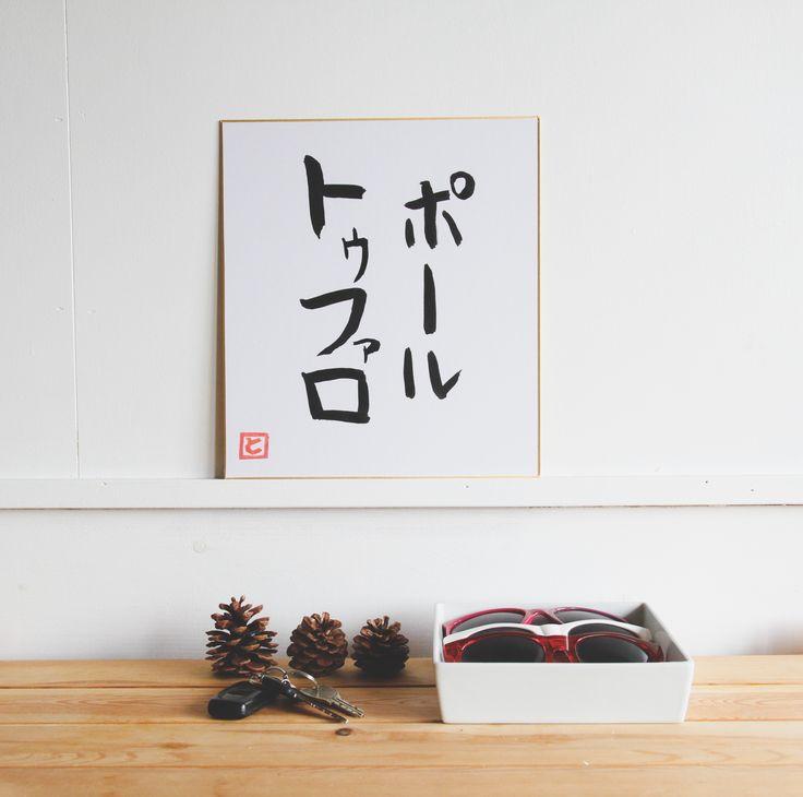 Japanese Calligraphy - Katakana Gift for a Boss