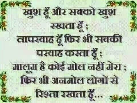 HINDI SMS FOR U: Beautiful Hindi thought fot you | Stuff in Hindi