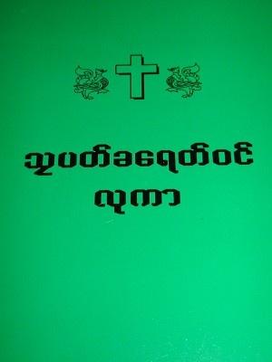 The Gospel of Luke in Mon Language