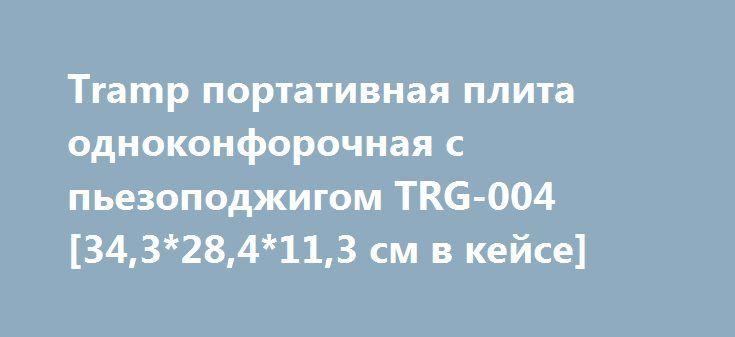 Tramp портативная плита одноконфорочная с пьезоподжигом TRG-004 [34,3*28,4*11,3 см в кейсе] http://sport-good.ru/products/2584-tramp-portativnaya-plita-odnokonforochnaya-s-pezopodzhigom-t  Tramp портативная плита одноконфорочная с пьезоподжигом TRG-004 [34,3*28,4*11,3 см в кейсе] со скидкой 189 рублей. Подробнее о предложении на странице: http://sport-good.ru/products/2584-tramp-portativnaya-plita-odnokonforochnaya-s-pezopodzhigom-t