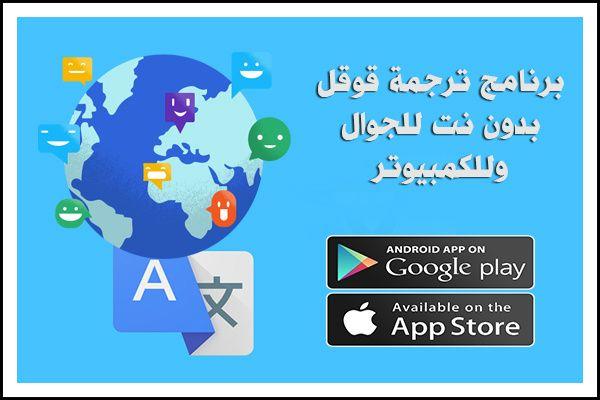 مترجم قوقل الناطق الفوري Google Translator Android Apps App Google