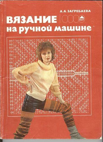 Вязание на ручной машине Автор: А.А.Загребаева