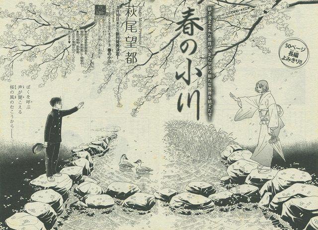『シリーズ-ここではない★どこか/春の小川』萩尾望都