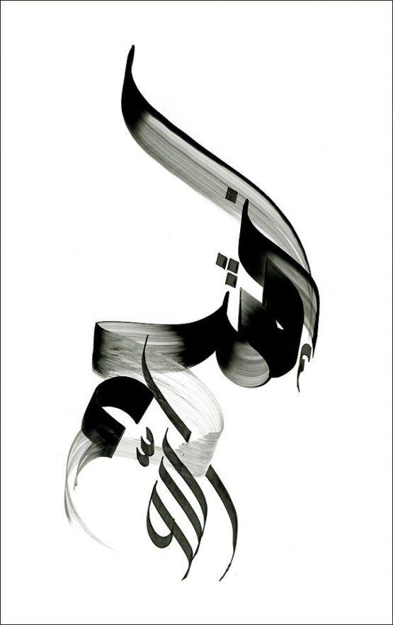 InshAllah (God-Willing) Calligraphy