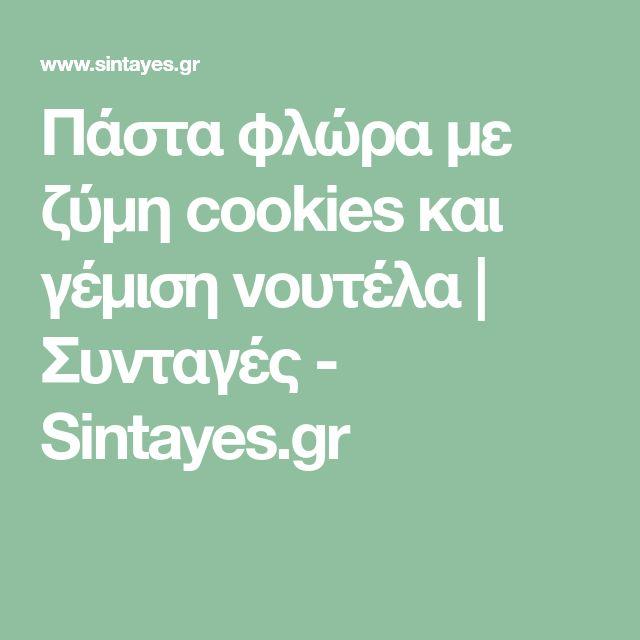 Πάστα φλώρα με ζύμη cookies και γέμιση νουτέλα   Συνταγές - Sintayes.gr