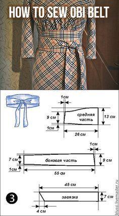 How to sew Obi Belt: pattern + tutorial   Как сшить бояс Оби, мастер-класс
