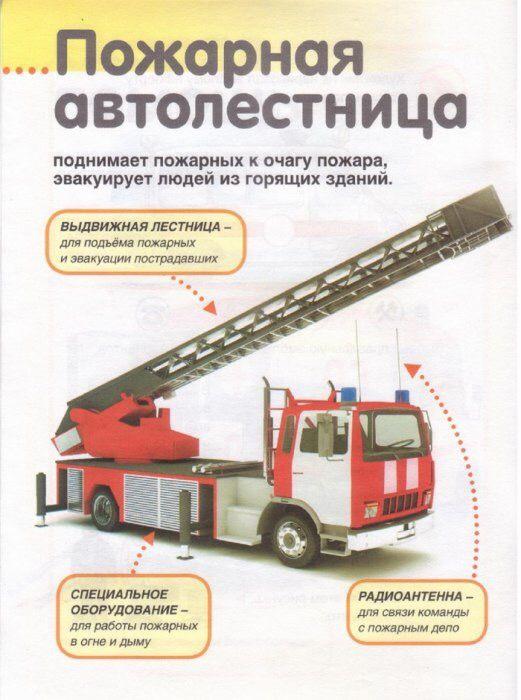 Пожарная автолестница