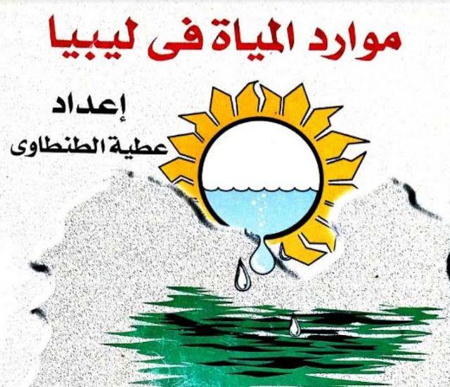 الجغرافيا دراسات و أبحاث جغرافية كتاب موارد المياه في ليبيا عطية محمود محمد الطنط Places To Visit Blog Posts Geography